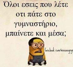 Funny Greek Quotes, Funny Picture Quotes, Funny Photos, Minion Meme, Minions, Funny Lyrics, Funny Times, Teenager Quotes, One Liner