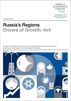 This report provides a deeper analysis of the potential of Russia's regions to champion institutional reforms and contribute to building a sustainable growth path. #wef #wefreport #russia