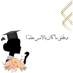 Graduation Logo, Graduation Gifts For Girlfriend, Graduation Crafts, Graduation Party Decor, Wedding Invitation Card Design, Purple Wedding Invitations, Graduation Picture Poses, Graduation Pictures, Congratulations Card Graduation