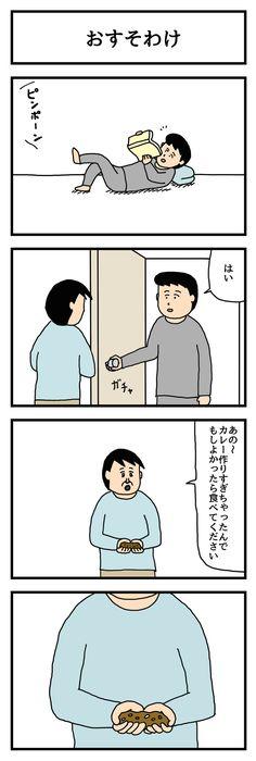 bookout Jokes, Kawaii, Japanese, Cartoon, Manga, Comics, Funny, Pictures, Inspiration