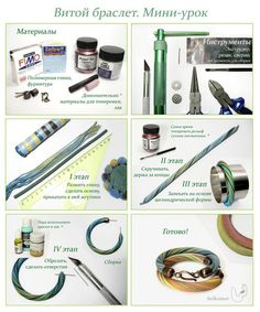 polymerclayfimo: Уроки - Витой браслет