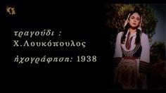 ΔΗΜΟΤΙΚΗ ΜΟΥΣΙΚΗ - Πέταξε περδικούλα [Λουκόπουλος]