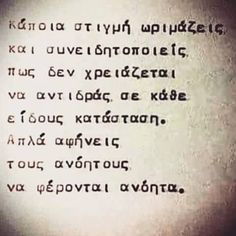 Απλα:) Poem Quotes, Greek Quotes, Wise Quotes, Funny Quotes, Inspirational Quotes, Greek Words, Perfection Quotes, Night Quotes, English Quotes