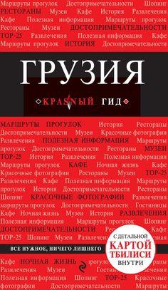 Грузия #детскиекниги, #любовныйроман, #юмор, #компьютеры, #приключения, #путешествия, #образование
