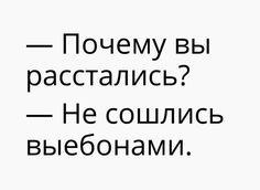 (42) Одноклассники Smart Quotes, Teen Quotes, Russian Quotes, Daily Wisdom, Funny Phrases, My Mood, Good Thoughts, Man Humor, Mood Quotes