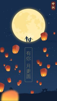 Mid Autumn Festival Mid Autumn Festival, Spring Festival, Cake Festival, Chinese Festival, Autumn Illustration, Web Banner Design, Book Posters, New Year Greetings, Festival Lights
