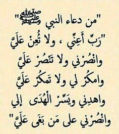 الرأي - أخبار الأردن (@alrai) | Twitter Beautiful Quran Quotes, Quran Quotes Love, Quran Quotes Inspirational, Islamic Love Quotes, Muslim Quotes, Wisdom Quotes, Words Quotes, Arabic Quotes, Islam Beliefs