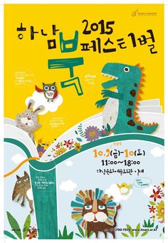 1007-독서의-계절-2015년-하남북페스티벌-개최.jpg (702×1017)