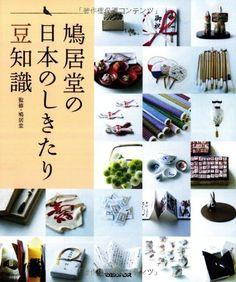 鳩居堂の日本のしきたり 豆知識   鳩居堂