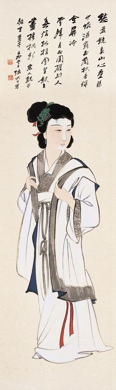 張大千 仕女圖                           Zhang Daqian, (1899 -1983)
