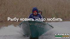 Рыбу ловить надо любить   Поговорки о рыбалке от Caiman Fishing Cup 2016. http://www.caiman.ru/fishing/  Следите on-line за нашим уловом!  #рыбалкавастрахани #caimanfishingcup #рыбалка #астрахань #мумра #база177