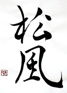 Kanji calligraphy of 'matsu kaze' (松風), the sound of wind moving through pine trees.