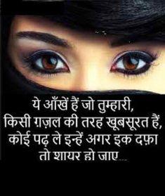 Shayari On Beautiful Eyes in Hindi With Best WhatsApp Dp Hindi Shayari Love, Hindi Quotes, Wisdom Quotes, Beautiful Eyes Quotes, Eternal Love Quotes, Romantic Quotes For Girlfriend, Best Whatsapp Dp, Eye Images, Eye Quotes