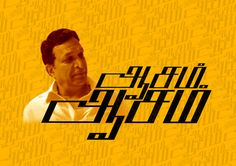 Tamil typography of Awesome Awesome on Behance