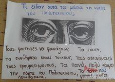 Πολυτεχνείο, χαρακτικά και συνθέσεις I School, Teaching, Greece, Therapy, Greece Country, Teaching Manners, Learning