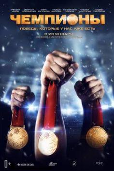 NewDeaf-Online ::: Чемпионы (2014) с русскими субтитрами