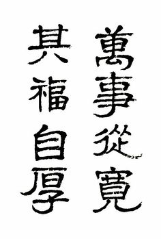 The Precious Mirror of Bright Mind. Calligraphy by donna Chinese Typography, Typography Fonts, Graphic Design Typography, Lettering, Calligraphy N, Japanese Calligraphy, Chinese Quotes, Chinese Words, Chinese Style