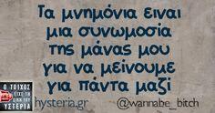Τα μνημόνια είναι μια συνωμοσία - Ο τοίχος είχε τη δική του υστερία – Caption: @wannabe_bitch Κι άλλο κι άλλο: Όχι τίποτα άλλο δηλαδή… -Έχεις 100 ευρώ;… Ο σωστός ο Έλληνας… Φορολογικό σύστημα… Να φοράτε σκισμένα τζιν. Πόσα μας χρωστάνε οι Γερμανοί; 500 δις; -Μαμά έρχεται ο Άρης με την καινούρια του κοπέλα -Ποιος ξέρει ποια... #wannabe_bitch