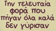 Τώρα τι να πω. Funny Greek Quotes, Funny Picture Quotes, Funny Quotes, Greek Sayings, Big Words, Text Quotes, Funny Thoughts, True Words, Just For Laughs