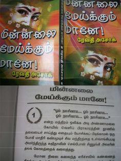tamil novel. Free Books To Read, Free Pdf Books, Free Ebooks, Read Books, Novels To Read Online, Books Online, Reading Online, Romantic Novels To Read, Romance Novels