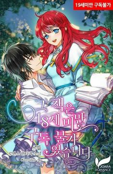 Manhwa Manga, Manga Anime, Anime Art, Manga Art, Romantic Manga, Japan Woman, Manga Covers, Manga Characters, Fictional Characters
