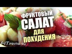 Легкий салат из грейпфрута для похудения, обладающий полезными свойствами и…