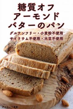 ダイエット食事・糖質オフアーモンドバターのパン・オリーブのまな板にあるパン。グルテンフリーと大豆不使用。糖質は3g以下です。このレシピを参考に料理を作れば、必要以上に糖質量をオーバーしてしまうことはありませんし、安心して糖質制限ダイエットを続けることが出来ます! #糖質オフ #糖質制限 #グルテンフリー #ケトジェニック