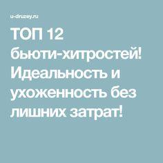 ТОП 12 бьюти-хитростей! Идеальность и ухоженность без лишних затрат!
