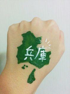 #ミラクルペイント #フェイスペイント #miraclepaint #ミラペ #つまんではがせる #兵庫県 #県名 #地名 #地図