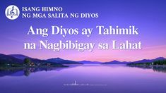 Tagalog Christian Song With Lyrics Christian Songs, Tagalog, Worship Songs, Song Lyrics, Music, Nature, Travel, Voyage, Musik