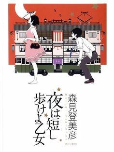 女子向け♡おすすめの旅小説① 京都をお散歩したくなる「夜は短し歩けよ乙女」
