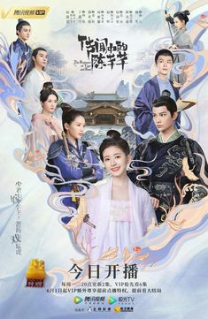 List full episode of The Romance of Tiger and Rose Kdrama, Penguin Pictures, Prince Hans, Chines Drama, Romance, Chinese Movies, Watch Full Episodes, Running Man, Chinese Culture