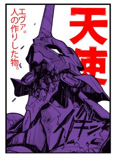 Have you ever wanted to be part of NERV and pilot an EVA as a hero of humanity as the pilots of the Neon Genesis Evangelion anime? Now you can dress like one. Neon Genesis Evangelion, Rosario Vampire Manga, Japanese Poster, Japanese Art, Japanese Culture, Manga Anime, Anime Art, Manga Girl, Anime Girls
