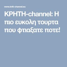 ΚΡΗΤΗ-channel: Η πιο ευκολη τουρτα που φτιαξατε ποτε!