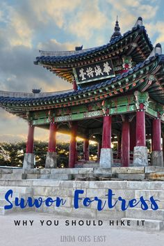 Suwon Fortress | Linda Goes East