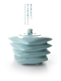 青白磁香炉 (木箱付) 作家「市川博一」