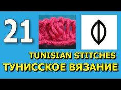 Tunisian crochet Тунисский столбик с накидом Тунисское вязание крючком 17 - YouTube