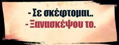 Vasilis Skls (@Vasilis_Scott)   Twitter Greek Quotes, Mood, Twitter