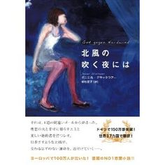 """""""Gut Gegen Nordwind""""  (When the north wind blows at night)  Japanese translation (unfortunately not my translation!!) Love Story consisting of E-mail exchange"""