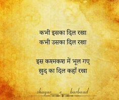 Shyari Quotes, Hindi Quotes On Life, Poetry Quotes, True Quotes, Mother In Law Quotes, Mother Poems, Flirty Quotes, Genius Quotes, Gulzar Quotes