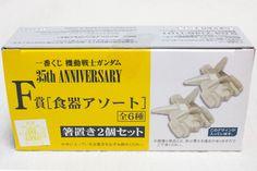 一番くじ 機動戦士ガンダム 35th ANNIVERSARY F賞 食器アソート 箸置き2個セット