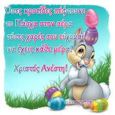 Orthodox Easter, Happy Birthday Wishes Quotes, Greek Easter, Easter Quotes, Decor, Easter Activities, Happy Birthday Captions, Decoration, Decorating