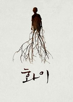 Gorgeous First Poster For Jang Joon-hwan's HWAYI | Twitch