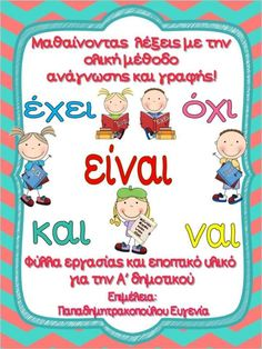 Grammar Activities, Alphabet Activities, Educational Activities, Grammar For Kids, Grammar Book, Greek Writing, Learn Greek, Teaching Plan, School Levels