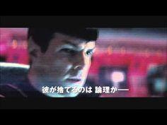 映画『スター・トレック イントゥ・ダークネス』特別映像