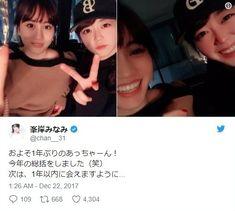 【前田敦子・峯岸みなみ/モデルプレス=12月22日】AKB48の峯岸みなみが22日、自身のTwitterで元AKB48で女優の前田敦子との2ショット写真を披露し、およそ1年ぶりに再会したことを報告。ファンから歓喜の声が寄せられた。