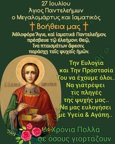 Greek Icons, Greek Beauty, Name Day, Facebook Humor, Orthodox Icons, Christian Faith, Kids And Parenting, Wise Words, Christianity