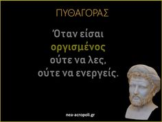 Religion Quotes, Unique Quotes, Greeks, Special People, Better Life, Wisdom, Angel, My Love, Words