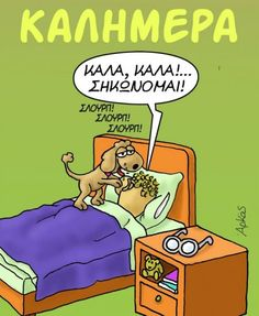 Funny Greek, Funny Cartoons, Good Morning Quotes, Funny Quotes, Humor, Funny Stuff, Gifs, Sleep, Instagram