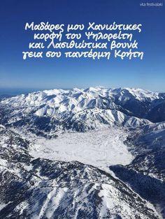 Κρήτη Heraklion, Mountains, Poems, Pictures, Letters, Travel, Thoughts, Quotes, Crete